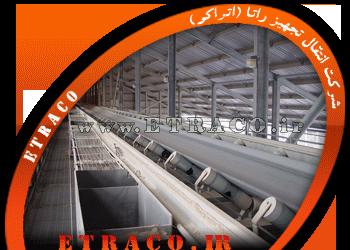 سازنده کانوایر کارخانه سیمان