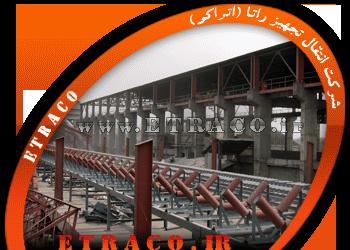 سازنده کانوایرهای کارخانه سیمان
