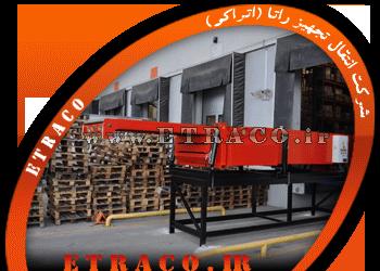 سازنده تجهیزات انتقال مواد کشویی